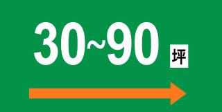 30~90坪
