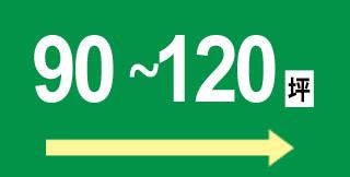 90~120坪