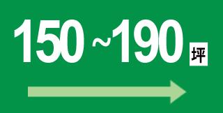 150~190坪