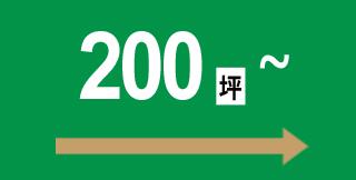 200坪~