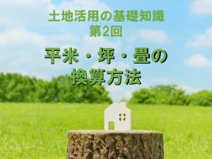平米・坪・畳の換算方法