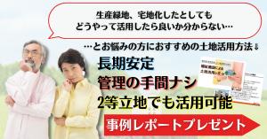 【バナー】福祉施設レポートDL_生産緑地